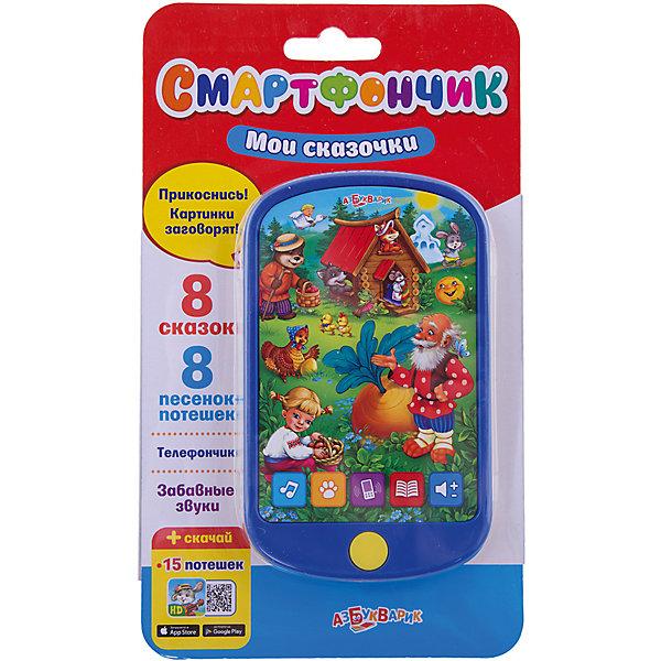 Азбукварик Смартфончик Азбукварик Мои сказочки электронные игрушки азбукварик двусторонний смартфончик теремок сказок
