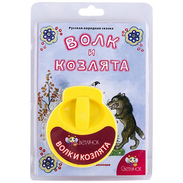 Светлячок Книга с диафильмом Волк и козлята