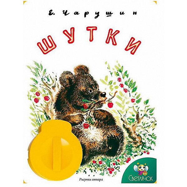 Светлячок Книга с диафильмом Шутки, Е. Чарушин