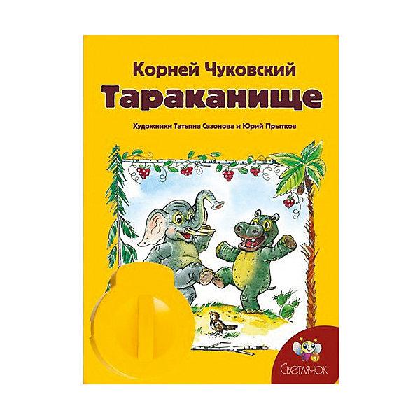 Светлячок Книга с диафильмом Тараканище, К. Чуковский