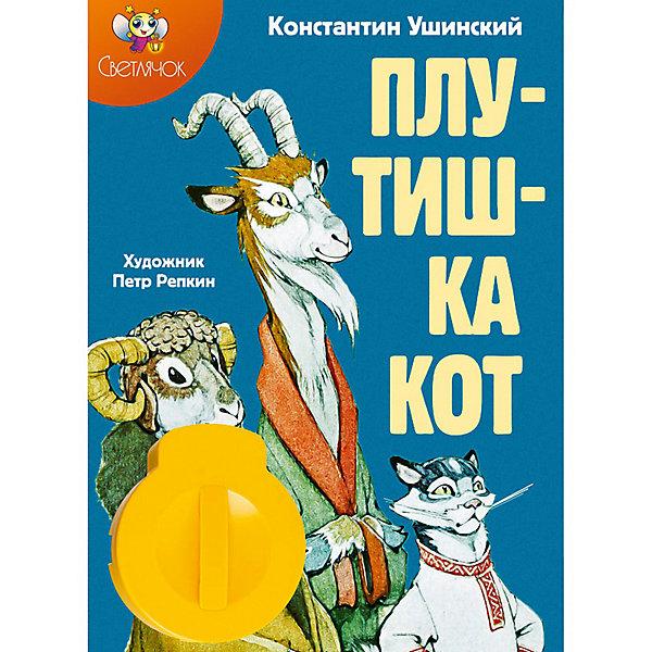 Светлячок Книга с диафильмом Плутишка кот, К. Ушинский