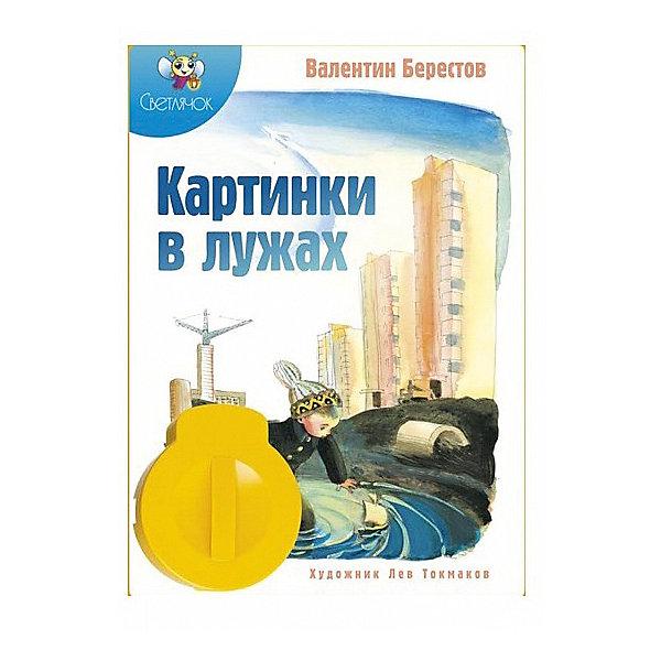 Светлячок Книга с диафильмом Картинки в лужах, В. Берестов