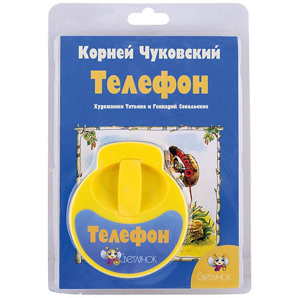 Светлячок Книга с диафильмом Телефон, К. Чуковский