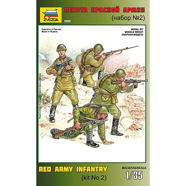 Сборная модель  Пехота Красной Армии N2Военная техника и панорама<br>Характеристики товара: <br><br>• возраст: от 3 лет;<br>• материал: пластик;<br>• в комплекте: детали для сборки;<br>• масштаб: 1:35;<br>• размер фигурки: 5 см;<br>• размер упаковки: 22х15,5х3 см;<br>• вес упаковки: 88 гр.;<br>• страна бренда: Россия.<br><br>Сборная модель Звезда «Пехота Красной Армии N2» позволит собрать 4 фигурки пехотинцев Красной Армии, вооруженных винтовками и пистолетом-пулеметом.<br><br>Сборные модели от компании Звезда отличаются высокой степенью детализации и позволяют собирать модели многих популярных видов военной техники. В процессе сборки ребенок расширяет свой кругозор, знакомится с видами техники и историческими фактами, развивает усидчивость, внимательность, аккуратность.<br><br>Сборную модель Звезда «Пехота Красной Армии N2» можно приобрести в нашем интернет-магазине.<br>Ширина мм: 162; Глубина мм: 258; Высота мм: 38; Вес г: 105; Возраст от месяцев: 84; Возраст до месяцев: 2147483647; Пол: Унисекс; Возраст: Детский; SKU: 7459715;