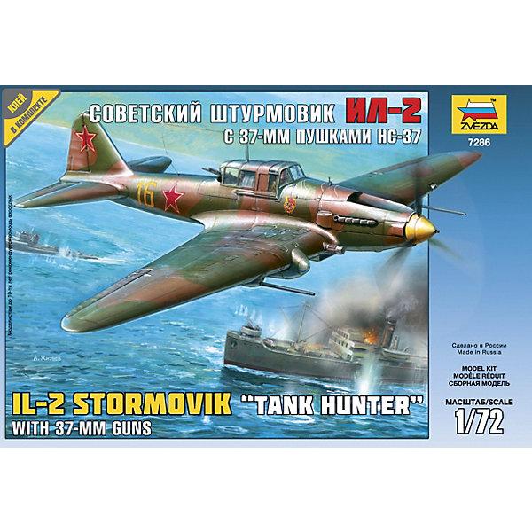 Звезда Сборная модель Самолет Ил-2 с пушкаи НС-37
