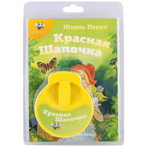 Светлячок Книга с диафильмом Красная шапочка, Ш. Перро
