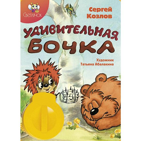 Светлячок Книга с диафильмом Удивительная бочка