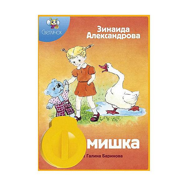 Книга с диафильмом Светлячок
