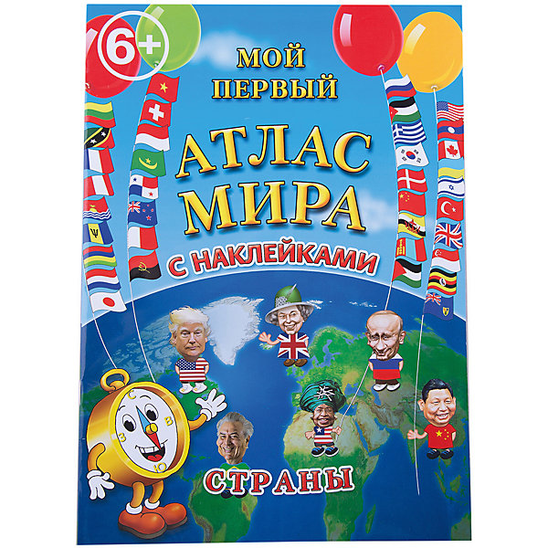 Бумбарам Детский атлас мира с наклейками