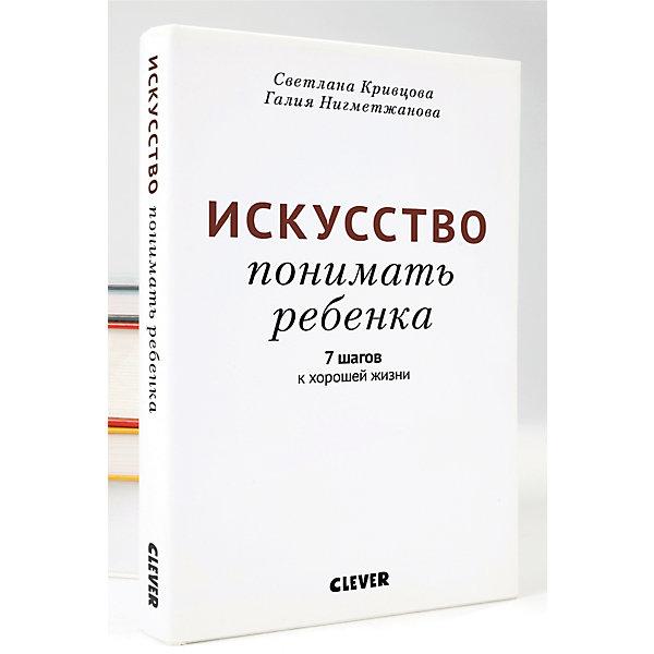 Clever Искусство понимать ребенка, Светлана Кривцова, Галия Нигмеджанова