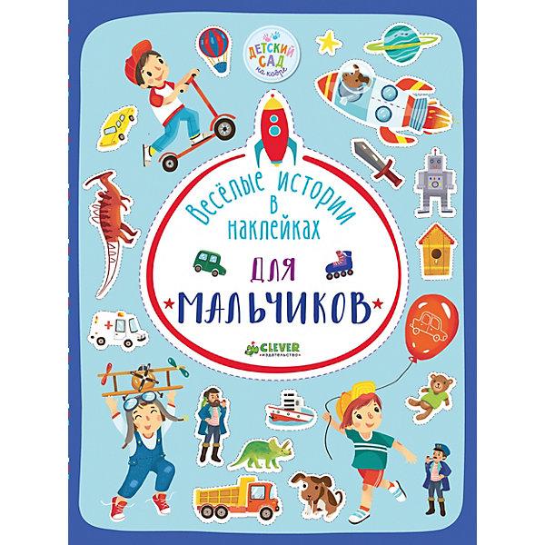 Купить Весёлые истории в наклейках Для мальчиков , Clever, Латвия, Мужской