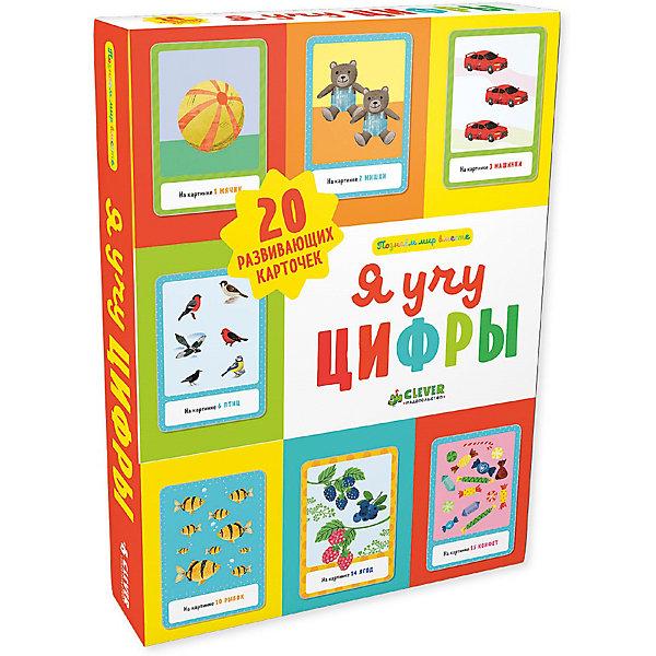 развивающие книжки clever уткина о познаем мир вместе первая фотокнига обо всем на свете Clever Познаем мир вместе Я учу цифры