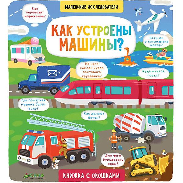 Книжка с окошками Как устроены машины?Книги с окошками<br>Характеристики:<br><br>• ISBN: 978-5-00115-187-6;<br>• возраст: от 2 лет;<br>• бумага: картон;<br>• тип обложки: твердая;<br>• иллюстрации: цветные;<br>• серия: Маленькие исследователи;<br>• автор: Давыдова Елена;<br>• художник: Данилова Валерия;<br>• издательство:Клевер Медиа Групп, 2017г.;<br>• количество страниц: 16;<br>• размеры: 22х20х2 см;<br>• масса: 534 г.<br><br>Книжка с окошками Как устроены машины?, с помощью красочных илюстраций, подробно расскажет ребенку как устроены различные виды транспорта.<br><br>Книжку с окошками Как устроены машины? можно приобрести в нашем интернет-магазине.<br>Ширина мм: 220; Глубина мм: 200; Высота мм: 20; Вес г: 534; Возраст от месяцев: 48; Возраст до месяцев: 6; Пол: Унисекс; Возраст: Детский; SKU: 7675435;