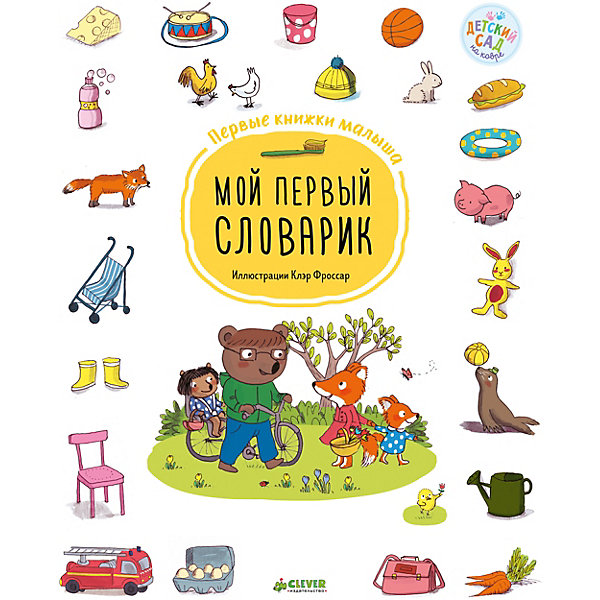 Clever Первые книжки малыша Мой первый словарик cute n clever плакат а2 для девочек мой первый год