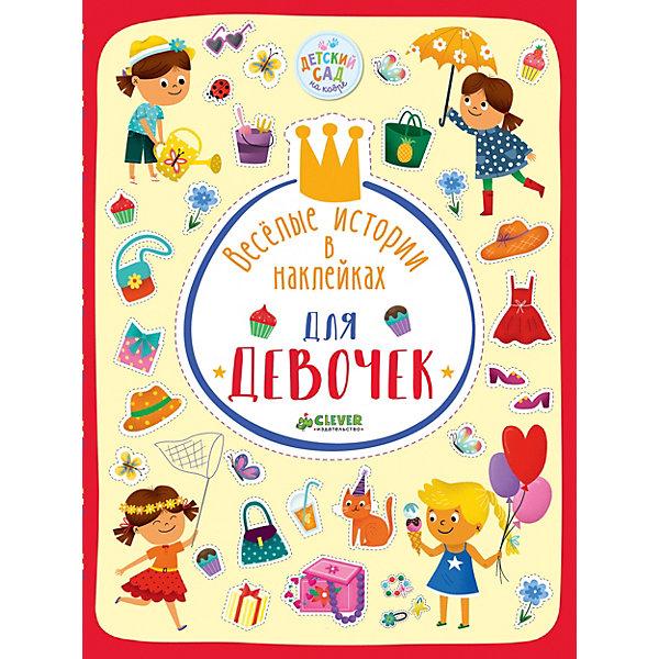Весёлые истории в наклейках Для девочек , Clever, Латвия, Женский  - купить со скидкой