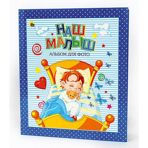 Альбом для фото Наш малыш для мальчиков, синийАльбомы для новорожденного<br>Характеристики:<br><br>• тип игрушки: альбом;<br>• возраст: от 0 лет;<br>• ISBN:  978-5-378-11718-5;<br>• количество страниц: 32  (офсет);<br>• материал: бумага;<br>• вес: 354 гр;<br>• размер: 26х20х1 см; <br>• издательство: Проф-Пресс.<br>   <br> «Альбом для фото. Наш малыш. Синий для мальчиков» позволит сохранить воспоминания о первых днях и месяцах жизни вашего крохи, удобнее всего будет собирать и вклеивать фотографии с важнейшими событиями в специальный альбом. Также рядом со снимками достаточно места, куда можно вписать свои комментарии и забавные истории, связанные с вашим малышом.<br><br> «Альбом для фото. Наш малыш. Синий для мальчиков» можно купить в нашем интернет-магазине.<br>Ширина мм: 230; Глубина мм: 7; Высота мм: 270; Вес г: 313; Возраст от месяцев: 0; Возраст до месяцев: 84; Пол: Унисекс; Возраст: Детский; SKU: 7757077;