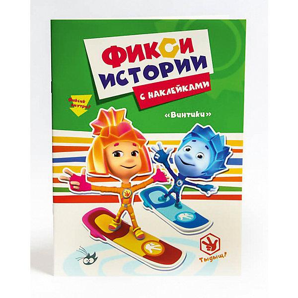 Купить Истории с наклейками Фиксики Винтики., Проф-Пресс, Россия, Унисекс