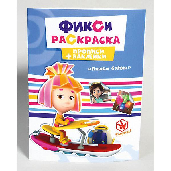 Купить Прописи с наклейками Фиксики Пишем буквы., Проф-Пресс, Россия, Унисекс