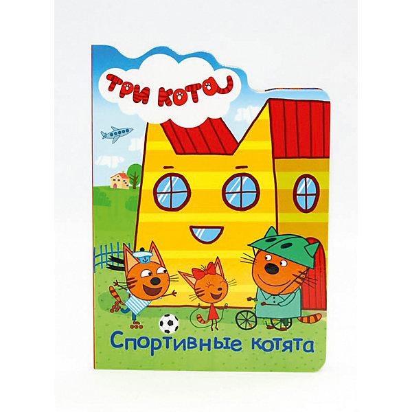 Купить Книжка с вырубкой Три кота Спортивные котята., Проф-Пресс, Россия, Унисекс