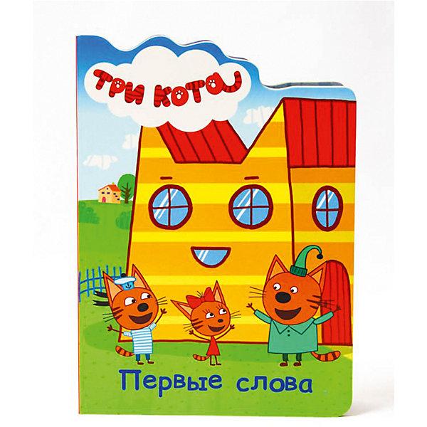 Книжка с вырубкой Три кота Первые слова.Первые книги малыша<br>Характеристики:<br><br>• тип игрушки: книга;<br>• возраст: от 2 лет;<br>• ISBN:  978-5-378-27490-1;<br>• количество страниц: 10;<br>• материал: бумага;<br>• вес: 130 гр;<br>• размер: 22х16х0,6 см; <br>• издательство: Проф-Пресс.<br>   <br>Книга «Три кота. Вырубка. Первые слова» понравится детям от двух лет. Обучающие книги для малышей с любимыми героями мультфильма «Три кота» помогут ребёнку на первых этапах его развития. С озорными котятами Коржиком, Компотом и Карамелькой расти и учиться гораздо интереснее! Для чтения взрослыми детям.<br><br>Книгу «Три кота. Вырубка. Первые слова»  можно купить в нашем интернет-магазине.