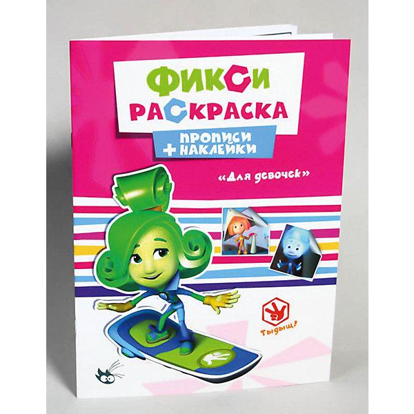 Прописи с наклейками Фиксики для девочекПрописи<br>Характеристики:<br><br>• тип игрушки: книга;<br>• возраст: от 4 лет;<br>• ISBN:  :978-5-378-268221;<br>• количество страниц: 16;<br>• материал: бумага;<br>• вес: 80 гр;<br>• размер: 20х28х0,3 см; <br>• издательство: Проф-Пресс.<br>   <br>Книга «Фиксики. Прописи с наклейками. Для девочек» -  это истории с наклейками. Вместе с любимыми героями мультфильма «Фиксики» ребенок может узнать много интересного! Познавательные факты написаны понятным языком, что сделает чтение еще более увлекательным. А яркие наклейки, несомненно, понравятся детям и превратят чтение в игру, где ребенок станет соавтором книги. Для детей дошкольного возраста.<br><br> Книгу «Фиксики. Истории с наклейками. Для девочек»  можно купить в нашем интернет-магазине.<br>Ширина мм: 205; Глубина мм: 3; Высота мм: 280; Вес г: 80; Возраст от месяцев: 48; Возраст до месяцев: 84; Пол: Унисекс; Возраст: Детский; SKU: 7757175;