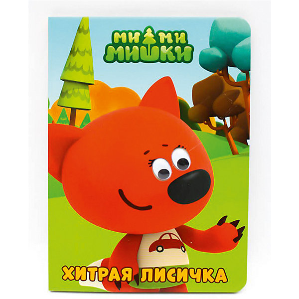 Книжка с глазками Ми-Ми-Мишки Хитрая лисичка.Первые книги малыша<br>Характеристики:<br><br>• тип игрушки: книга;<br>• возраст: от 2 лет;<br>• ISBN: 978-5-378-27349-2;<br>• количество страниц: 8 (картон);<br>• материал: бумага;<br>• вес: 168 гр;<br>• размер: 16х22х1 см; <br>• издательство: Проф-Пресс.<br>   <br>Книга «Ми-ми-мишки. Глазки. Хитрая лисичка» входит в уникальную серию книжек с глазками. Она  не оставит равнодушными маленьких читателей. Красочные рисунки и весёлые истории о приключениях Кеши, Тучки, Лисички и их питомца Цыпы обязательно понравятся каждому малышу! Для чтения взрослыми детям.<br><br>Книгу «Ми-ми-мишки. Глазки. Хитрая лисичка»  можно купить в нашем интернет-магазине.<br>Ширина мм: 160; Глубина мм: 6; Высота мм: 220; Вес г: 183; Возраст от месяцев: 24; Возраст до месяцев: 84; Пол: Унисекс; Возраст: Детский; SKU: 7757183;