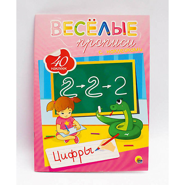 Веселые прописи с наклейками ЦифрыМатематика<br>Характеристики:<br><br>• тип игрушки: книга;<br>• возраст: от 4 лет;<br>• ISBN: 978-5-378-26747-7;<br>• редактор: Дюжикова Анна;<br>• количество страниц: 16 (офсет);<br>• материал: бумага;<br>• вес: 90 гр;<br>• размер: 28х20х0,2 см; <br>• издательство: Проф-Пресс.<br>   <br>Книга «Веселые прописи с наклейками. Цифры» подойдет для детей от 4 лет. Очень важно с самого начала обучения развить у ребёнка навык красивого письма. Почерк может меняться в течение жизни, но к аккуратности малыш должен привыкнуть сразу. «Весёлые прописи с наклейками» помогут в этом непростом деле: красочные картинки, забавные задания и 40 ярких наклеек сделают обучение лёгким и интересным! Для старшего дошкольного возраста<br><br> Книгу «Веселые прописи с наклейками. Цифры» можно купить в нашем интернет-магазине.<br>Ширина мм: 205; Глубина мм: 2; Высота мм: 280; Вес г: 91; Возраст от месяцев: 48; Возраст до месяцев: 84; Пол: Унисекс; Возраст: Детский; SKU: 7757241;