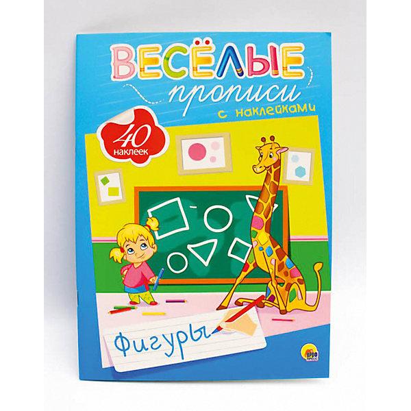 Веселые прописи с наклейками. Фигуры.Прописи<br>Характеристики:<br><br>• тип игрушки: книга;<br>• возраст: от 4 лет;<br>• ISBN: 978-5-378-26746-0;<br>• редактор: Дюжикова Анна;<br>• количество страниц: 16 (офсет);<br>• материал: бумага;<br>• вес: 90 гр;<br>• размер: 28х20х0,2 см; <br>• издательство: Проф-Пресс.<br>   <br>Книга «Веселые прописи с наклейками. Фигуры» подойдет для детей от 4 лет. Очень важно с самого начала обучения развить у ребёнка навык красивого письма. Почерк может меняться в течение жизни, но к аккуратности малыш должен привыкнуть сразу. «Весёлые прописи с наклейками» помогут в этом непростом деле: красочные картинки, забавные задания и 40 ярких наклеек сделают обучение лёгким и интересным! Для старшего дошкольного возраста<br><br> Книгу «Веселые прописи с наклейками. Фигуры» можно купить в нашем интернет-магазине.<br>Ширина мм: 205; Глубина мм: 2; Высота мм: 280; Вес г: 91; Возраст от месяцев: 48; Возраст до месяцев: 84; Пол: Унисекс; Возраст: Детский; SKU: 7757261;