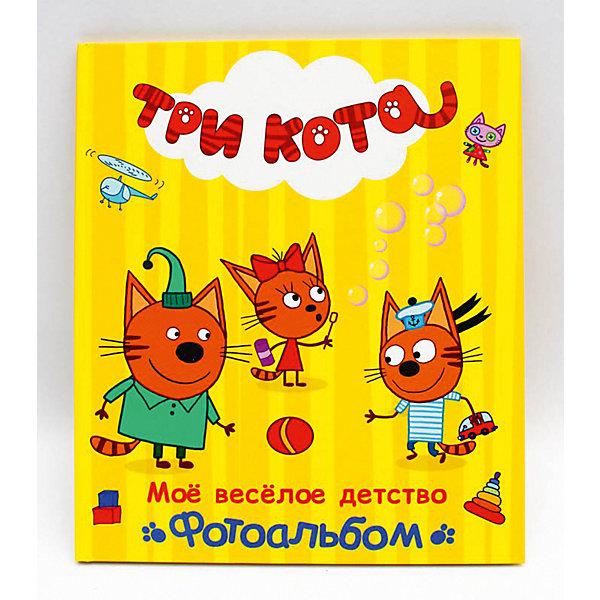 Фото - Проф-Пресс Фотоальбом Три кота Мое веселое детство. проф пресс стихи не хочу не буду смешарики