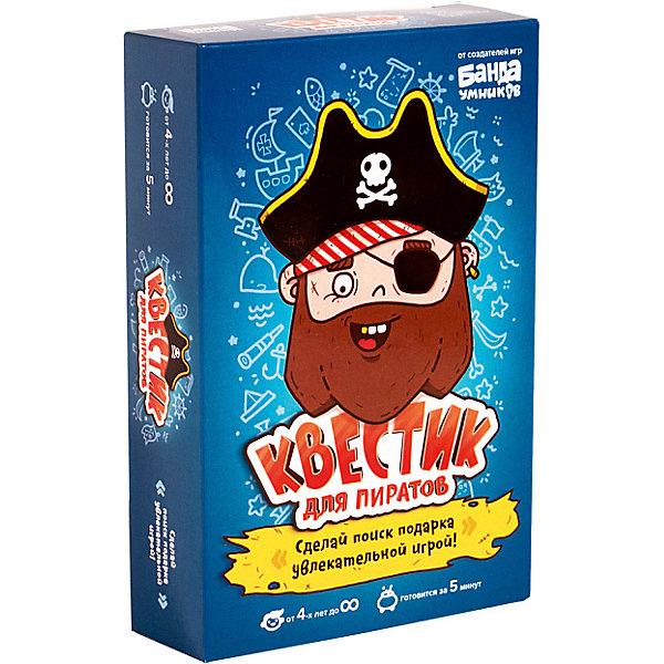 Банда Умников Игра-поиск подарка Квестик для пиратов Джек