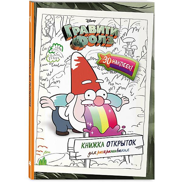 купить Эксмо Гравити Фолз Книжка открыток для раскрашивания (+ наклейки), Эксмо по цене 213 рублей