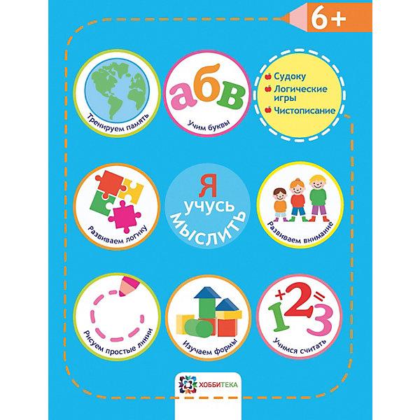 Я учусь мыслить. От 6 лет, Издательство ХоббитекаКниги для развития мышления<br>Характеристики:<br><br>• тип игрушки: книга;<br>• возраст: от 6 лет;<br> • ISBN: 978-5-9500203-6-0;<br>• материал: бумага;<br>• количество страниц: 64 (офсет);<br>• переводчик: Егорова Н.;<br>• редактор: Киричек Е.;<br>• вес: 220 гр;<br>• размер: 28,5х19,5х0,5 см;<br>• издательство: Хоббитека.<br><br>Книга «Я учусь мыслить» Хоббитека поможет ребёнку в игровой форме освоить и развить те умения и навыки, которые понадобятся ему для поступления в школу. Элементы чистописания, упражнения на обведение линий и рисунок по образцу, раскрашивание собраны в рубриках Рисуем простые линии, Изучаем формы, Учим буквы. Порядковый счёт, арифметические упражнения представлены в рубрике Учимся считать. <br><br>Развитию таких сторон мышления, как память, внимание, способность к концентрации и анализу, способствуют игровые задания рубрик Тренируем память, Развиваем логику, Развиваем внимание. Все задания подготовлены профессиональными педагогами с учётом возраста ребёнка, указанного на обложке.<br><br>Книгу «Я учусь мыслить» Хоббитека можно купить в нашем интернет-магазине.<br>Ширина мм: 195; Глубина мм: 6; Высота мм: 260; Вес г: 225; Возраст от месяцев: 72; Возраст до месяцев: 84; Пол: Унисекс; Возраст: Детский; SKU: 7920795;