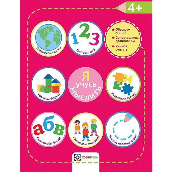 Я учусь мыслить. От 4 лет, Издательство ХоббитекаКниги для развития мышления<br>Характеристики:<br><br>• тип игрушки: книга;<br>• возраст: от 4 лет;<br> • ISBN: 978-5-9500203-6-0;<br>• материал: бумага;<br>• количество страниц: 64 (офсет);<br>• переводчик: Егорова Н.;<br>• редактор: Киричек Е.;<br>• вес: 220 гр;<br>• размер: 28,5х19,5х0,5 см;<br>• издательство: Хоббитека.<br><br>Книга «Я учусь мыслить» Хоббитека поможет ребёнку в игровой форме освоить и развить те умения и навыки, которые понадобятся ему для поступления в школу. Элементы чистописания, упражнения на обведение линий и рисунок по образцу, раскрашивание собраны в рубриках Рисуем простые линии, Изучаем формы, Учим буквы. Порядковый счёт, арифметические упражнения представлены в рубрике Учимся считать. <br><br>Развитию таких сторон мышления, как память, внимание, способность к концентрации и анализу, способствуют игровые задания рубрик Тренируем память, Развиваем логику, Развиваем внимание. Все задания подготовлены профессиональными педагогами с учётом возраста ребёнка, указанного на обложке.<br><br>Книгу «Я учусь мыслить» Хоббитека можно купить в нашем интернет-магазине.<br>Ширина мм: 195; Глубина мм: 6; Высота мм: 260; Вес г: 225; Возраст от месяцев: 48; Возраст до месяцев: 84; Пол: Унисекс; Возраст: Детский; SKU: 7920801;