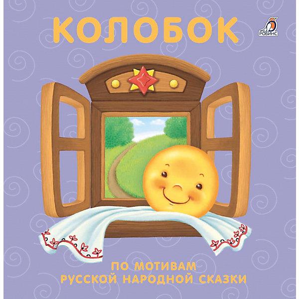 Книжки-картонки Колобок, РобинсПервые книги малыша<br>Характеристики:<br><br>• ISBN: 978-5-4366-0433-6;<br>• возраст: от 1 года;<br>• иллюстрации: цветные;<br>• серия: Моя самая первая книжка;<br>• издательство: Робинс;<br>• количество страниц: 12;<br>• размеры: 14х14х0,1 см;<br>• масса: 188 г.<br><br>Красочная, развивающая книжка посвящена одной из самых популярных русских народных сказок – «Колобок».<br><br>Сказки всегда помогают в воспитании и развитии малыша. Они способствуют развитию речи и эмоциональной сферы, повышают социализацию, благотворно влияют на развитие воображения и образного мышления.<br><br>Добрая и поучительная сказка заложит прекрасную базу для его дальнейшего обучения и развития.<br><br>Книжки-картонки Колобок можно приобрести в нашем интернет-магазине.<br>Ширина мм: 140; Глубина мм: 140; Высота мм: 14; Вес г: 188; Возраст от месяцев: 12; Возраст до месяцев: 3; Пол: Унисекс; Возраст: Детский; SKU: 7926262;