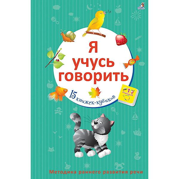 Книжки-кубики Я учусь говорить, РобинсРазвитие речи<br>Характеристики:<br><br>• ISBN: 978-5-4366-0451-0;<br>• возраст: от 1 года;<br>• иллюстрации: цветные;<br>• издательство: Робинс;<br>• количество страниц: 14;<br>• размеры: 25х25х2 см;<br>• масса: 939 г.<br><br>«Я учусь говорить» – это не просто книги, а обучающие книжки-игрушки, сделанные в виде набора кубиков. Книжки-кубики предназначены для детей, которые ещё не умеют говорить или только начинают произносить первые слова. В удобной коробке, закрывающейся на магнитах, есть 15 кубиков, каждый из которых это ступенька в обучении ребенка словам.<br><br>начала идут простые слова, слоги в которых легко произносить, затем от ступеньки к ступеньке уровень сложности произнесения слова увеличивается. Играя с книжками-кубиками, ваш малыш быстро и просто научится говорить. Все книжки сделаны из плотного картона и хорошо проклеены, что позволит ребенку долго в них играть.<br><br>Книжки-кубики Я учусь говорить можно приобрести в нашем интернет-магазине.<br>Ширина мм: 259; Глубина мм: 257; Высота мм: 14; Вес г: 939; Возраст от месяцев: 12; Возраст до месяцев: 24; Пол: Унисекс; Возраст: Детский; SKU: 7926264;
