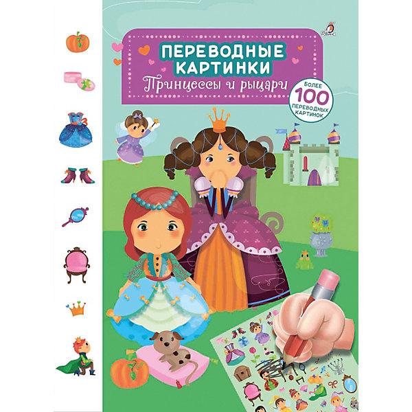 Робинс Переводные картинки Принцессы и рыцари, Робинс цена