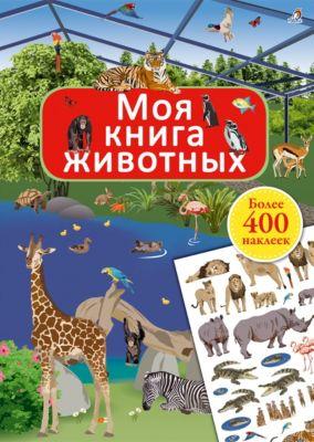 Фото - Робинс Книжка с наклейками Моя книга животных, Робинс книжки с наклейками робинс моя книга наклеек динозавры