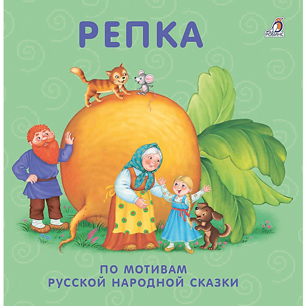 Робинс Книжки-картонки Репка, Робинс susan stempleski james r morgan nancy douglas world link 3 developing english fluency cd rom