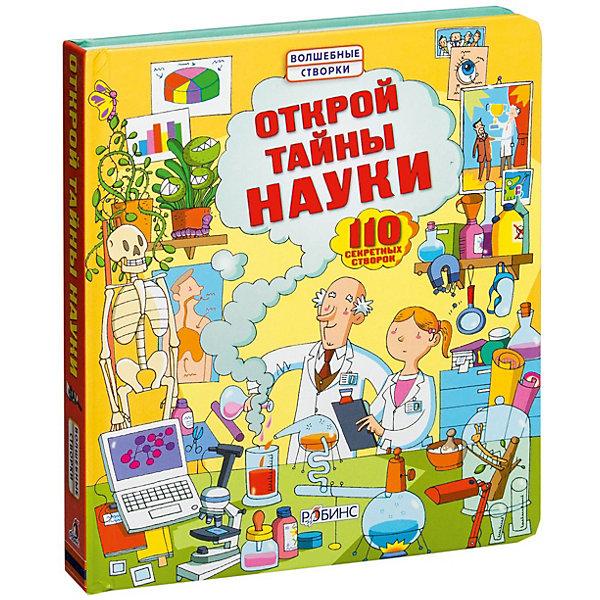 Купить Книга Открой тайны науки , Минна Лейси, Робинс, Россия, Унисекс