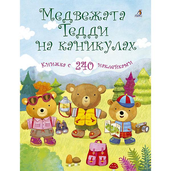 Робинс Книжка с наклейками Медвежата Тедди на каникулах, Робинс робинс книжка панорамка с окошками перед сном