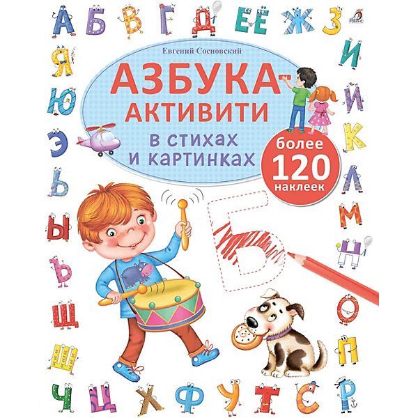 Робинс Азбука-активити в картинках и стихах, Евгений Сосновский