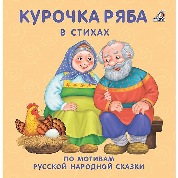 Робинс Книжки-картонки Курочка-ряба, Робинс книжки картонки росмэн книжка потешка уточка пеструшечка