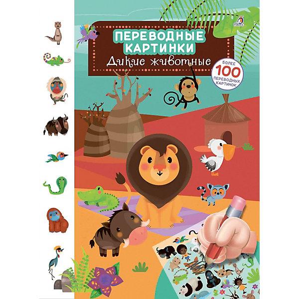 цена на Робинс Переводные картинки Дикие животные, Робинс