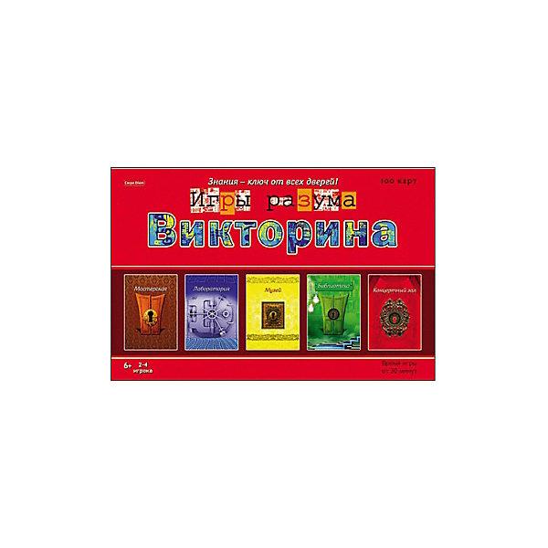 Настольнаня игра Рыжий кот Викторина carpe diem. Игры разума, 100 карточекВикторины и ребусы<br>Характеристики:<br><br>• возраст: от 6 лет;<br>• время игры: 30 минут;<br>• количество игроков: 2-5;<br>• в наборе: 100 карточек, правила игры;<br>• вес упаковки: 480 гр.;<br>• размер упаковки: 32х23х17 см;<br>• страна бренда: Россия.<br><br>Викторина Carpe diem «Игры разума» от бренда «Рыжий кот» расширяет знания ребенка по разным темам: библиотека, лаборатория, музей, мастерская, концертный зал. Чтобы победить в игре, нужно первым собрать пять карточек за правильные ответы на вопросы. <br><br>Игра развивает внимательность, память и логическое мышление.<br><br>Викторину Carpe diem. 100 карточек, «Игры разума» можно купить в нашем интернет-магазине.<br>Ширина мм: 320; Глубина мм: 230; Высота мм: 170; Вес г: 480; Возраст от месяцев: 84; Возраст до месяцев: 2147483647; Пол: Унисекс; Возраст: Детский; SKU: 7926757;