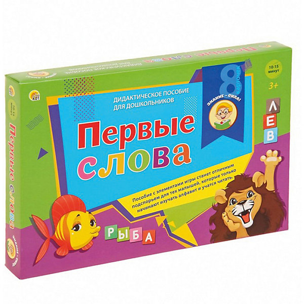 Рыжий кот Дидактическое пособие Знание-сила! Первые слова