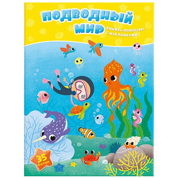 ГеоДом Книжка-панорамка с наклейками Подводный мир, Издательство