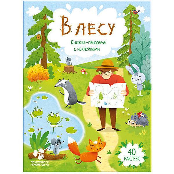 ГеоДом Книжка-панорамка с наклейками В лесу, Издательство