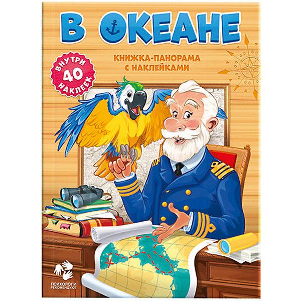 ГеоДом Книжка-панорамка с наклейками В океане, Издательство