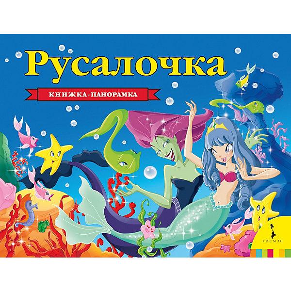 Росмэн Книжка-панорамка Русалочка