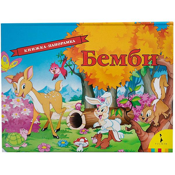 Росмэн Книжка-панорамка Бемби бемби познает мир книжка с волшебным маркером
